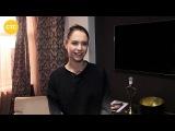 «Отель Элеон»: блиц-интервью Дианы Пожарской