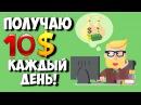 ЗАРАБОТОК НА ОБЛАЧНОМ МАЙНИНГЕ БЕЗ ВЛОЖЕНИЙ $10 ДОЛЛАРОВ В СУТКИ
