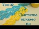 ✔Ленточное кружево мк Урок 30 ribbon lace MK