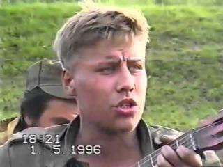 Груз 200, Чечня в огне.1.5.1996 год.Песни бойца под гитару.