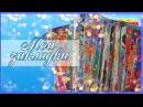 ♥Мои Закладки Винкс♥Вещи Винкс