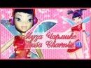 ♫ Кукла Муза Винкс Чармикс Musa Charmix Mattel ♫ Вещи Винкс
