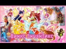 ♥Куклы Винкс Энчантикс♥ Winx Enchantix dolls mattel
