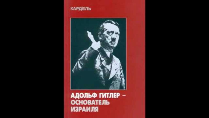 Хеннеке Кардель׃ Адольф Гитлер – основатель Израиля