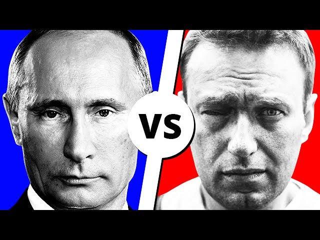 ПУТИН vs НАВАЛЬНЫЙ