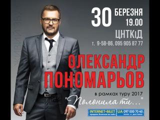 Олександр Пономарьов запрошує на концерт в Жовтих Водах