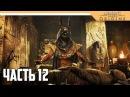 Assassin's Creed Origins прохождение на русском - БОСС ЯЩЕРИЦА - Часть 12