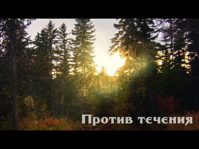 2053 ЭтноЗвук - Против течения (Амут 09-09-17)