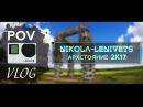 POV VLOG: Никола-Ленивец 2017 / Nikola-Lenivets (Архстояние)