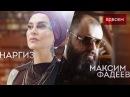 Наргиз Максим Фадеев - Вдвоем (2016)♣[HD 1080]♥