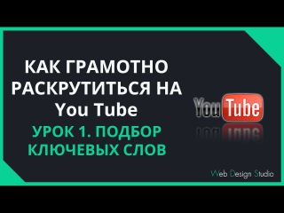 Онлайн раскрутка youtube