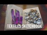 Мой СКЕТЧБУК по ТЕКСТИЛЮA-Level Textiles Book 1