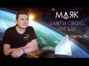 Космос в кармане кто и как делает спутник Маяк ч 2 Александр Шаенко