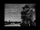 Артем Пивоваров - Кислород (Rayn Beats Remix) (2017)