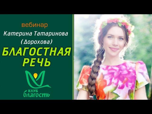 Катерина Дорохова Благостная речь, Клубы Благость, 07.09.2017г