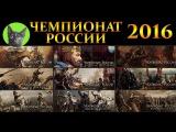 Чемпионат России 2016 по Total War - Rome 2 - Гранд-Финал - Wolf of Ichkeria vs Stradomski/VM