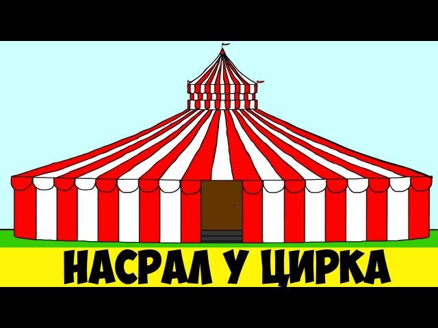 Насрал у цирка[Мультик]