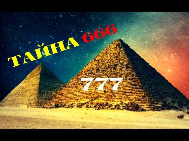 ПИРАМИДА МАСОНОВ и СЕКРЕТ ЧИСЛА 666 , 777 ТЕОРИЯ ЗАГОВОРА ПЛОСКАЯ ЗЕМЛЯ и ЛОЖЬ о КОС ...