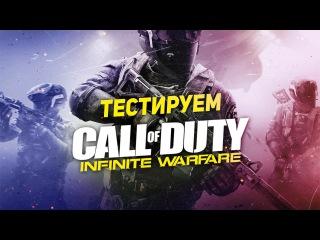 Тестируем Call of Duty: Infinite Warfare (Бета)