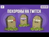 IGM NEWS  Похороны на Twitch и провал Mafia 3