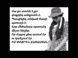 Lidushik - Im Poqrik Hayastan - Lyrics