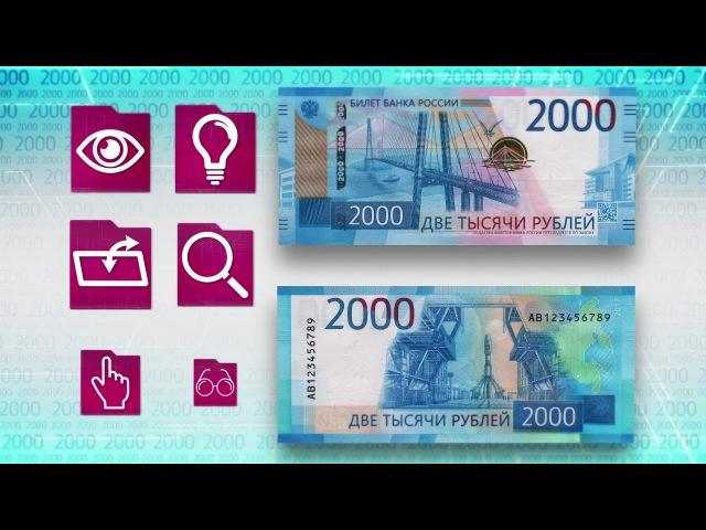 Новые банкноты номиналом 200 и 2000 рублей. Защитные признаки