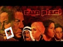 Edam Mayet Movie فيلم اعدام ميت