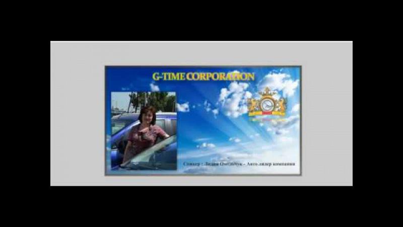 Запись вебинара компании G Time 30.11.16г. Спикер Л. Омельчук