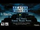 Прохождение Agatha Christie And Then There Were None Агата Кристи И никого не стало 1 9
