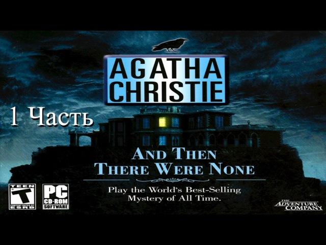 Прохождение Agatha Christie: And Then There Were None | Агата Кристи: И никого не стало (1-9)