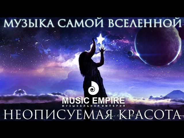 Нереально Мощная Вселенски Красивая Музыка Футуристическая Подборка Лучших Треков для души