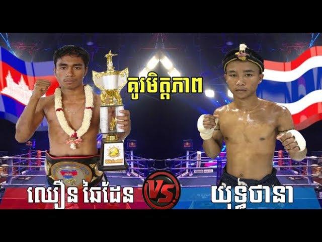 Chhoeun (Кам) - Yuthana (Тай), 14.10.17, Khmer Boxing Bayon chhoeun (rfv) - yuthana (nfq), 14.10.17, khmer boxing bayon