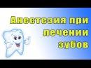 Зачем делать анестезию при лечении зубов?