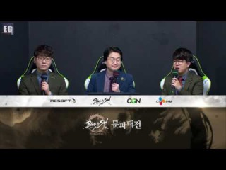 Зимний ТУРНИР ФИНАЛ (И Полуфинал) Blade and Soul Корея Mix-match 2017