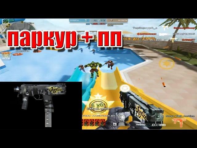 Crossfire : CF parkour пп Meib ТорПаркурО_о