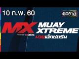 MX Muay Xtreme  10.02.2017