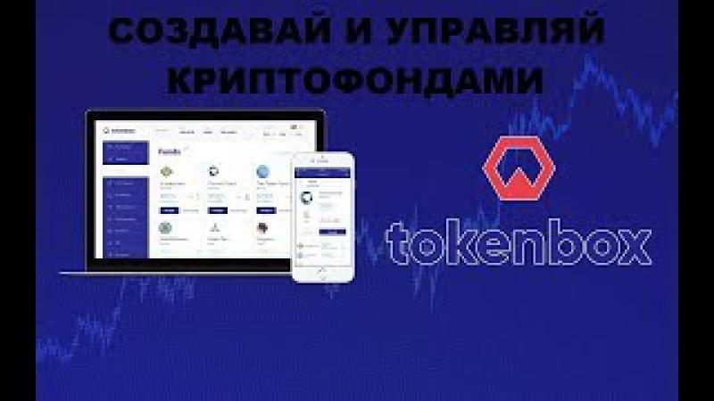 [ICO] TokenBox (Часть 1) Создавай, инвестируй и управляй криптофондами!