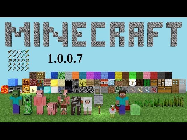 Вышла новая версия minecraft pe - 1.0.0.7