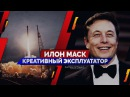 Илон Маск - креативный эксплуататор (Руслан Осташко)