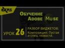 Adobe Muse, Урок 26 (Блок 2) - Виджеты: Композиция - Пустая и специальные новости