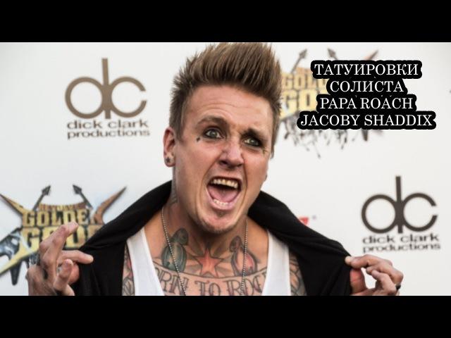 ПАПА РОУЧ   PAPA ROACH - Татуировки Якоби Шедикс. (Jacoby Shaddix)