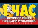 РОЗОВОЕ ВИНО Голосами Мультяшек Элджей Feduk 1 час