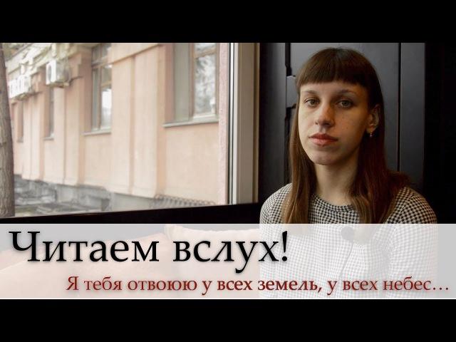 Страна читающая — Мария Прянишникова читает произведение «Я тебя отвоюю...» М. И. Цветаевой