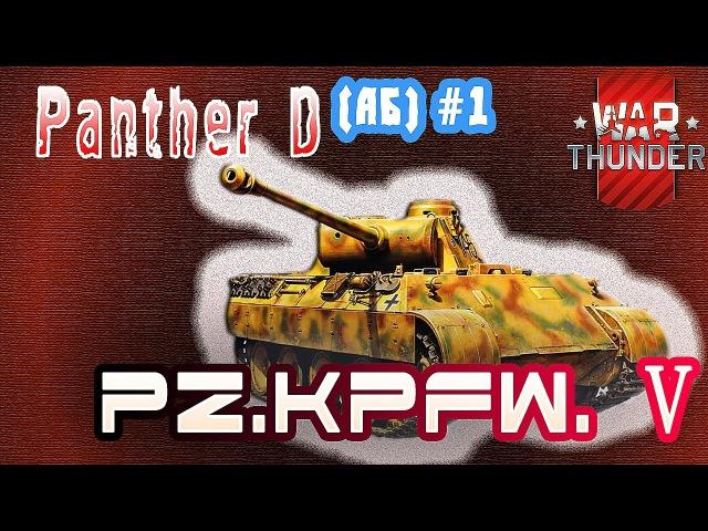 War Thunder l Обзор танка Pz.Kpfw. V Ausf. D Panther - МОЯ КИСКА! (АБ) 1
