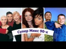 Супер Микс 90-х: часть 2. Лучшие песни 90-х, 2000-х. Золотые хиты 90-х. Клипы 90-х