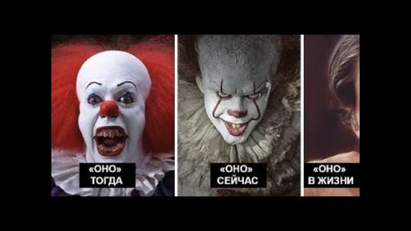 Вот как выглядит жуткий клоун из «Оно» в реальной жизни.