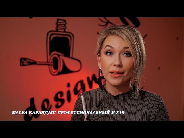 MALVA КАРАНДАШ ПРОФЕССИОНАЛЬНЫЙ М 319