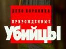 Криминальная Россия - Дело Корякина - Прирожденные убийцы