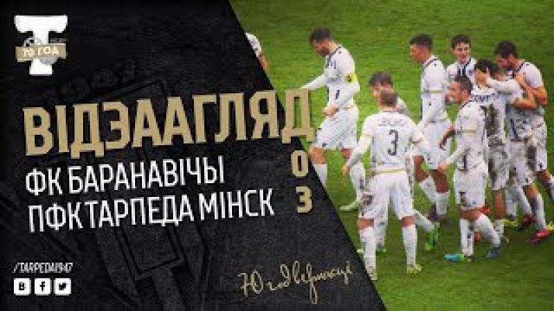 Відэаагляд 26 тур ФК Баранавічы vs ПФК Тарпеда Мінск 0 3