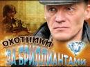 Охотники за бриллиантами. 6 серия. 2011.WEB-DL 1080p